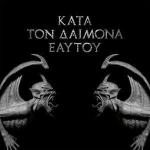 KATA TON DAIMONA EAYTOY (Do What Thou Wilt)